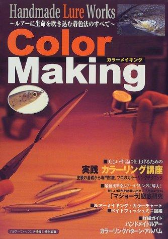 カラーメイキング―ルアーに生命を吹き込む着色法のすべて