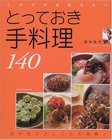 とっておき手料理140  これだけは伝えたい 田中伶子さんちの大得意!