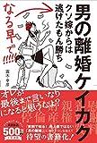 男の離婚ケイカク クソ嫁からは逃げたもん勝ち なる早で! ! ! ! ! (露木 幸彦)