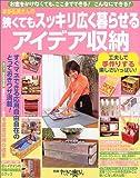本多弘美さんの狭くてもスッキリ広く暮らせるアイデア収納―お金をかけなくても、ここまでできる!こんなにできる!