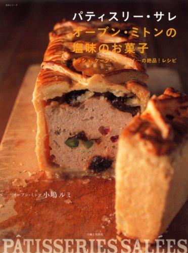 パティスリー・サレ オーブン・ミトンの塩味のお菓子