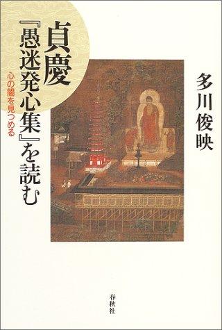 貞慶 『愚迷発心集』を読む 心の闇を見つめる