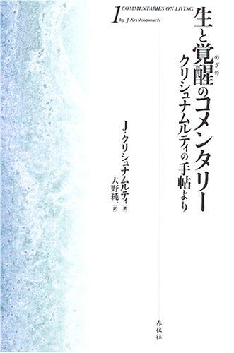 生と覚醒のコメンタリー 1 新装版  クリシュナムルティの手帖より