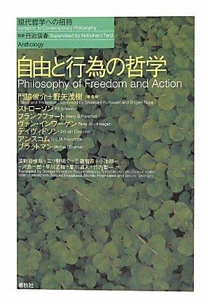 自由と行為の哲学