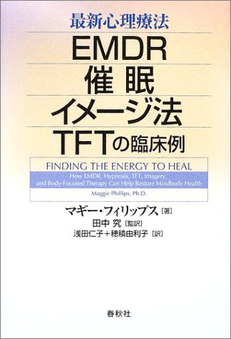 最新心理療法 EMDR,催眠,イメージ法,TFTの臨床例