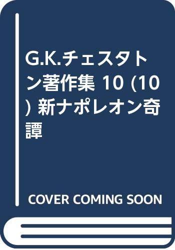 G・K・チェスタトン著作集10 (新ナポレオン奇譚)