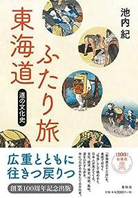 『東海道ふたり旅 道の文化史』エッセイの名手が読み解く知的でビジュアルな東海道五十三次