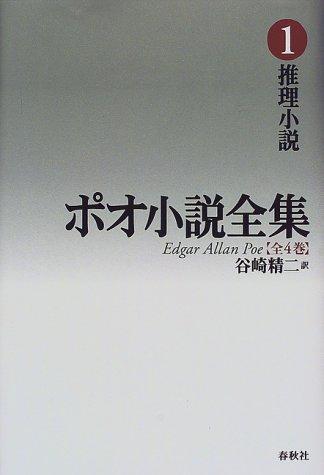 ポオ小説全集 1 推理小説 <新装版>