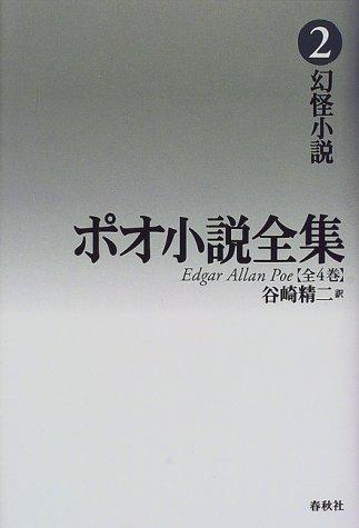 ポオ小説全集 2 幻怪小説 <新装版>  谷崎精二・訳