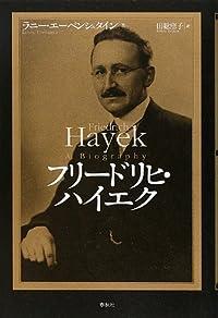 『フリードリヒ・ハイエク』 -簡単なルールで自由な社会を