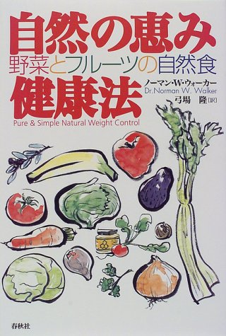自然の恵み健康法