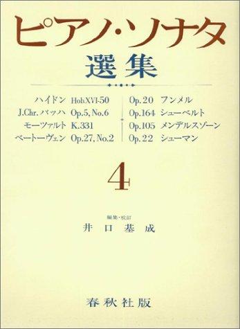 ピアノ・ソナタ選集4
