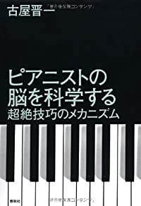 幼児教育からリハビリまで - 『ピアニストの脳を科学する』