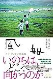 風 船 ペマ・ツェテン作品集 (日本語) 単行本