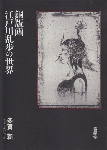 銅版画 江戸川乱歩の世界