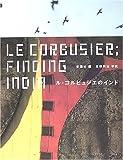 B095 『ル・コルビュジエのインド』