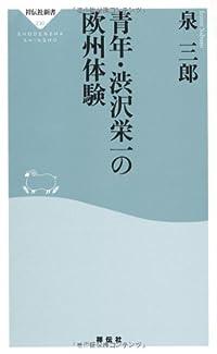 『青年・渋沢栄一の欧州体験』泉三郎