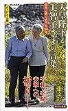 天皇陛下と美智子さまの言葉 国民に寄り添った60年(近重幸哉)