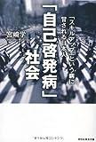 「自己啓発病」社会 「スキルアップ」という病に冒される日本人(宮崎学)