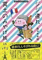 コミックエッセイ  ジジ連れ冥土のみやげ旅inパリ (祥伝社黄金文庫)