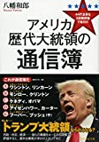 アメリカ歴代大統領の通信簿 44代全員を5段階評価で格付け(八幡和郎)
