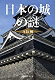 日本の城の謎〈攻防編〉 (祥伝社黄金文庫)