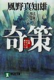 奇策―北の関ケ原・福島城松川の合戦 (祥伝社文庫)
