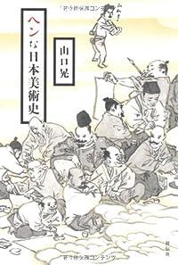 脱力系講義『ヘンな日本美術史』
