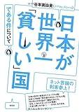 日本が世界一「貧しい」国である件について(谷本真由美)