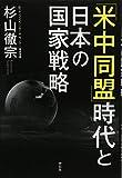 「米中同盟」時代と日本の国家戦略(杉山 徹宗)