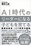 AI時代のリーダーになる子を育てる 慶應幼稚舎ICT教育の実践(鈴木二正)