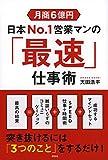 月商6億円 日本No.1営業マンの「最速」仕事術(天田浩平)