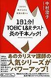 1日1分! TOEIC L&Rテスト 炎の千本ノック! これなら続けられる英語の筋トレ(中村澄子)