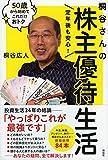 定年後も安心! 桐谷さんの株主優待生活 50歳から始めてこれだけおト(桐谷広人)