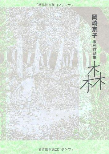 岡崎京子・単行本未収録作品集