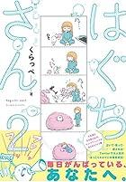 はぐちさん 2 (Feelコミックス)