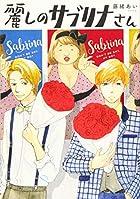 麗しのサブリナさん (フィールコミックスFCswing)