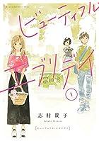 ビューティフル・エブリデイ 1 (フィールコミックス)
