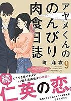 アヤメくんののんびり肉食日誌 9 (フィールコミックスFCswing)