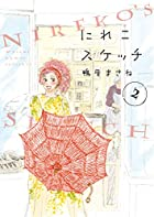 にれこスケッチ 2 (フィールコミックス)