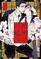蟷螂の檻 3 (on BLUEコミックス)