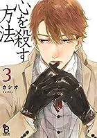 心を殺す方法 3 (on BLUEコミックス)