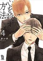 心を殺す方法 4 (on BLUEコミックス)