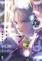 つらなるステラ (on BLUEコミックス)