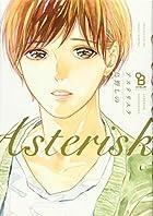 アステリスク (on BLUEコミックス)