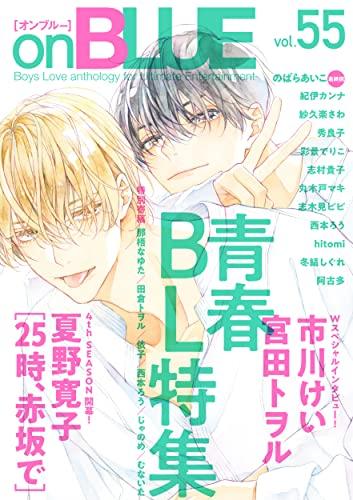 10月25日発売 祥伝社 onBLUE vol.55 夏野寛子