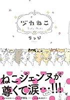 ヅカねこ (フィールコミックス)