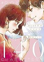 #140字のロマンス (フィールコミックス)