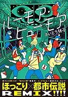 ルーモア・ヒューモア (フィールコミックス)