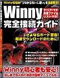 Winny完全接続ガイド
